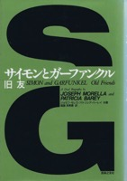 S G book2